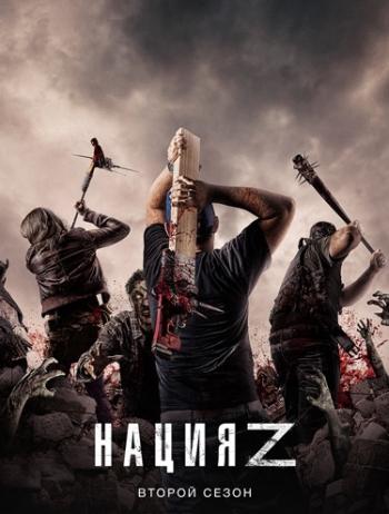 Сериал Нация Z 1-2 Сезон / Z Nation (Все Серии/2015) сериал онлайн смотреть