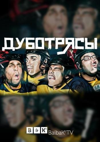 Сериал Дуботрясы / Benders (2015) смотретьонлайн бесплатно