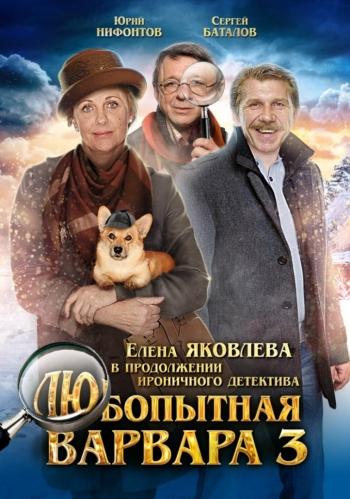 Сериал Любопытная Варвара 3 (2015) смотреть онлайн сериал