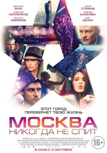 Смотреть Москва никогда не спит (HD 2015) смотреть онлайн сериал