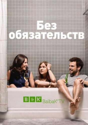 Сериал Без обязательств 1 сезон (2015) смотреть онлайн кино,сериал бесплатно