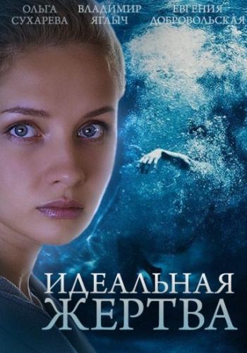 Сериал Идеальная жертва (Все Серии/2015) смотреть онлайн сериал