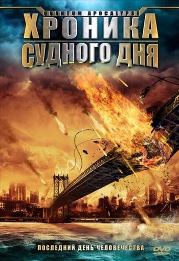 Хроника Судного дня / Quantum Apocalypse (2008) смотреть онлайн кино,сериал бесплатно