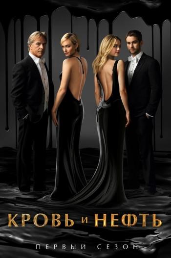 Сериал Кровь и нефть 1 Сезон (2015) онлайн сериал смотреть бесплатно