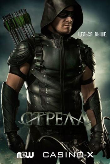 Сериал Стрела 1-4 Сезон / Arrow (2015) онлайн смотреть сериал