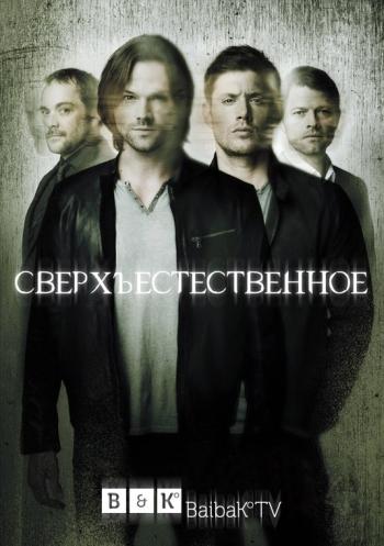Сериал Сверхъестественное 1-11 Сезон (2015) онлайн сериал смотреть бесплатно