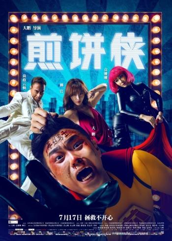 Человек-блин / Jian Bing Man (2015) смотреть онлайн бесплатно кино,сериал