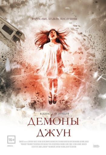 Демоны Джун / June (2015) смотреть онлайн бесплатно кино,сериал