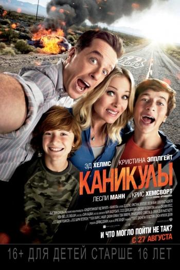 Каникулы / Vacation (2015) смотреть кино,сериал онлайн бесплатно