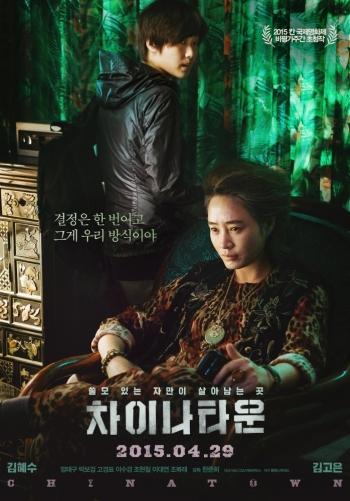 Китайский квартал / Chinatown (2015) смотреть онлайн бесплатно кино,сериал