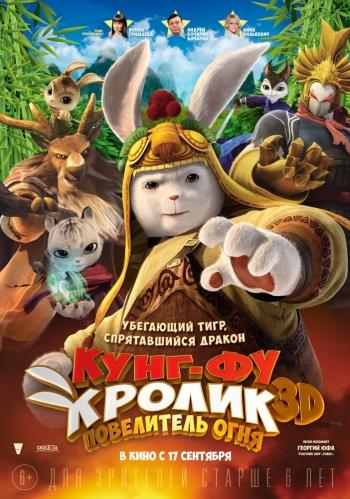 Кунг-фу Кролик: Повелитель огня 2015 смотреть онлайн кино,сериал бесплатно