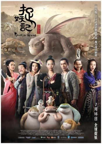Охота на монстра / Monster Hunt (2015) смотреть онлайн кино бесплатно