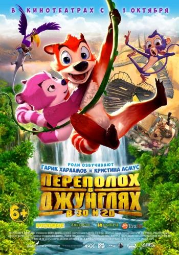 Переполох в джунглях 2015 смотреть кино,сериал онлайн