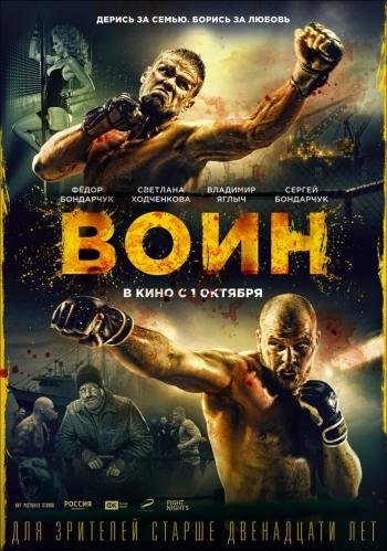 Смотреть Кино Воин 2015 смотреть онлйн кино бесплатно