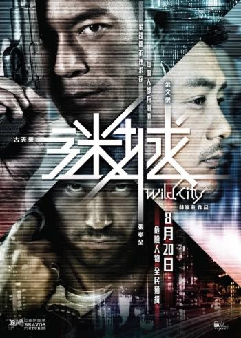 Смотреть Кино Дикий город 2015 онлайн смотреть HD 720