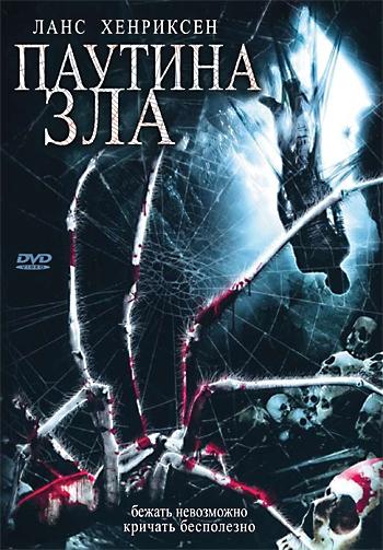 Смотреть Кино Паутина зла 2007 онлайн смотреть HD 720