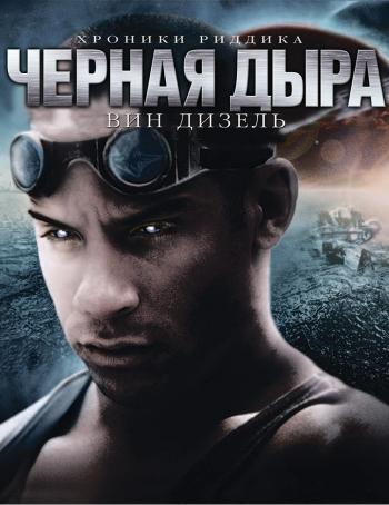 смотреть фильмы онлайн бесплатно риддик 2: