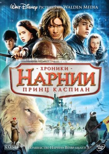 «Приключение Фэнтези Колдовство Боевик Смотреть Фильм» — 2004