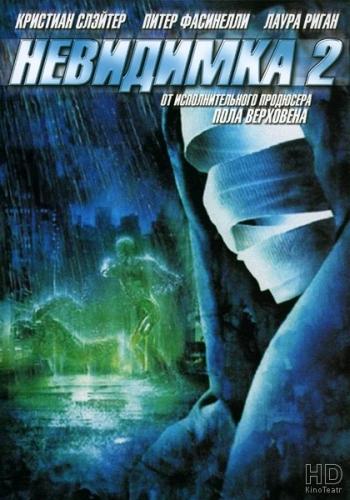 смотреть фильмы невидимка онлайн: