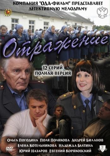 Отражение (2011)