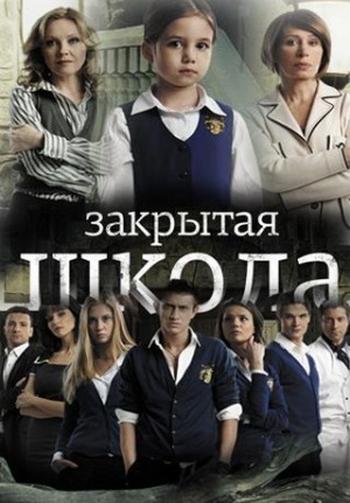 фильмы закрытая школа 3 сезон смотреть: