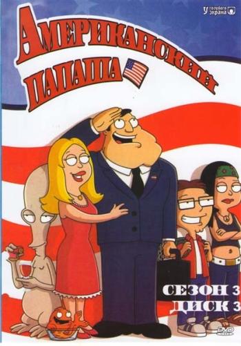 6 сезон 3 серия американский папаша