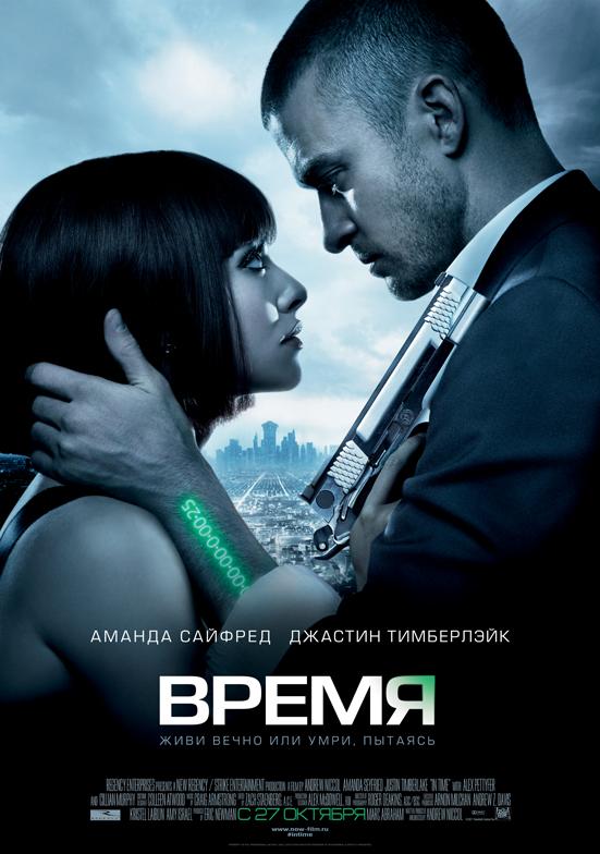фильмі 2011 смотреть: