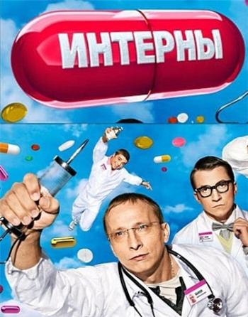 смотреть интерны сериал 8 сезон: