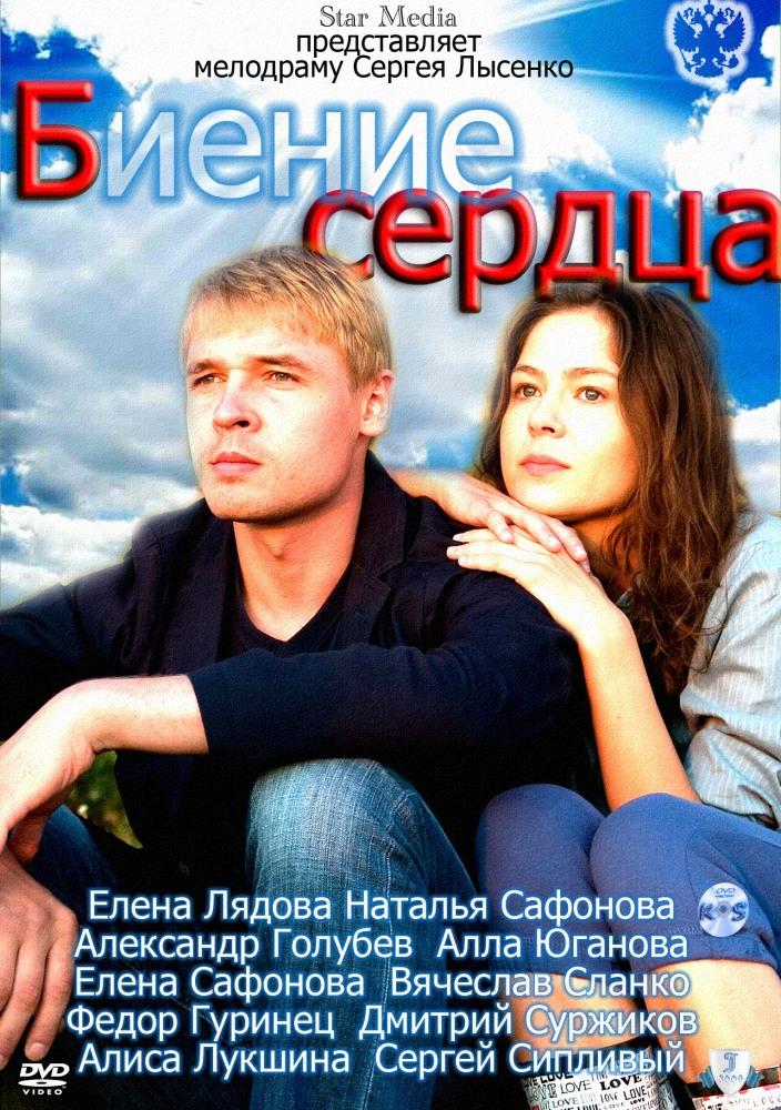 Мелодрама 2011 2012 Бесплатно
