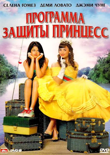 смотреть фильмы селена гомес: