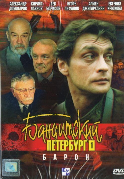 сериал бандитский петербург смотреть онлайн 2 сезон
