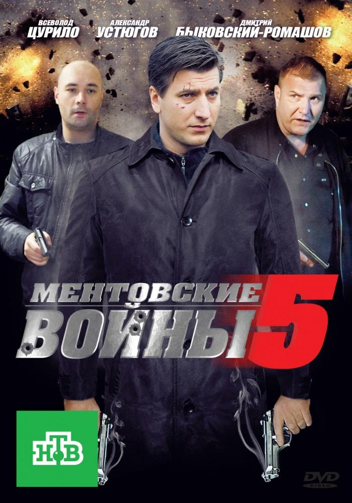онлайн ментовские войны 6 сезон смотреть онлайн: