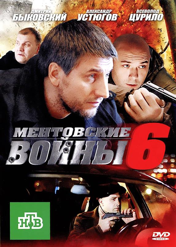 ментовские войны сериал смотреть онлайн: