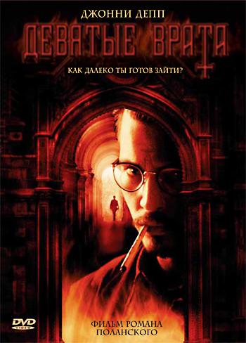 девятые врата смотреть онлайн фильм:
