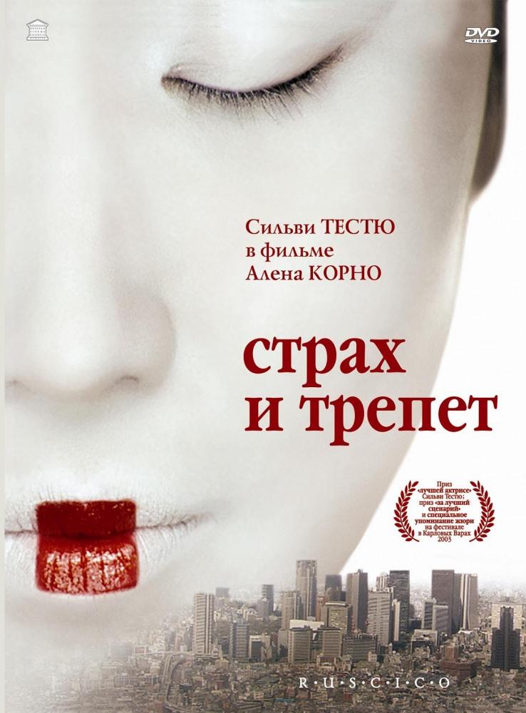 страх смотреть онлайн фильм: