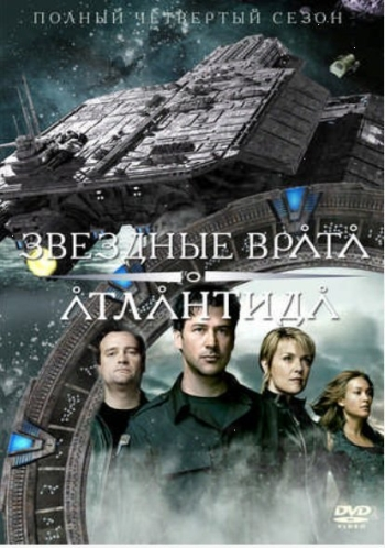 звездные врата атлантида 5 сезон 4 серия