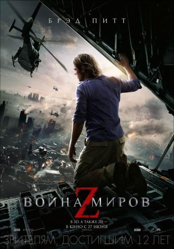 Война миров Z (HD-720 качество) World War Z (2013) онлайн HD в отличном качестве