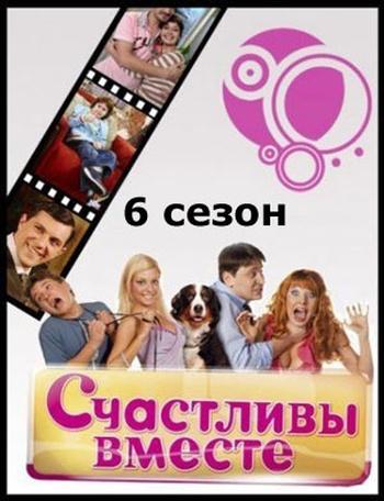 смотреть счастливы вместе 2 сезон смотреть онлайн: