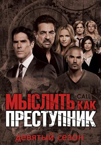 мыслить как преступник 23 серия 11 сезон дата выхода