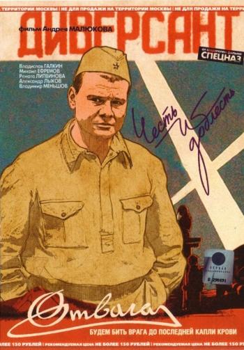 смотреть фильм служу советскому союзу 2012 онлайн