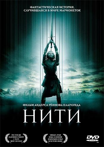 Нитки (2015)