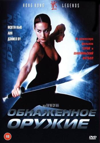 http://hd-720.ucoz.ru/poster/51/obnazhennoe_oruzhie.jpg