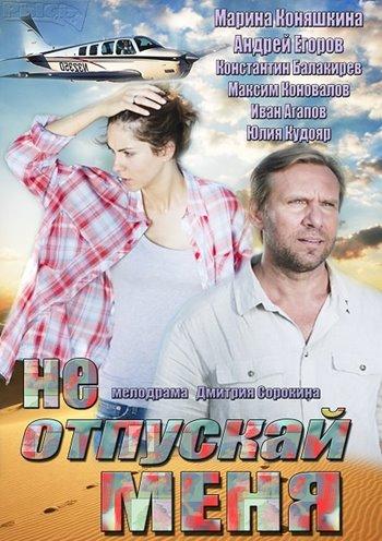 сериал на не: