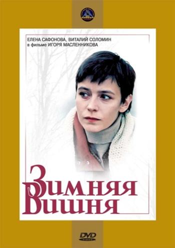 «Зимняя Вишня» — 1985