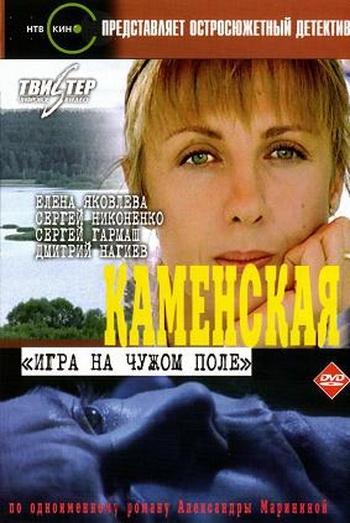 Из машины смотреть онлайн фильм на русском