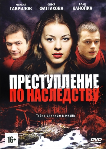 Владимир Демидов - смотреть онлайн - российские