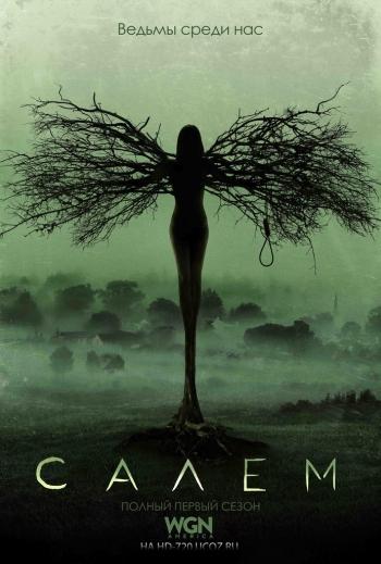 Сериал Салем 1 сезон (Salem) смотреть онлайн