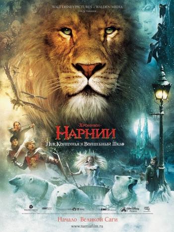 Смотреть хроники нарнии лев колдунья