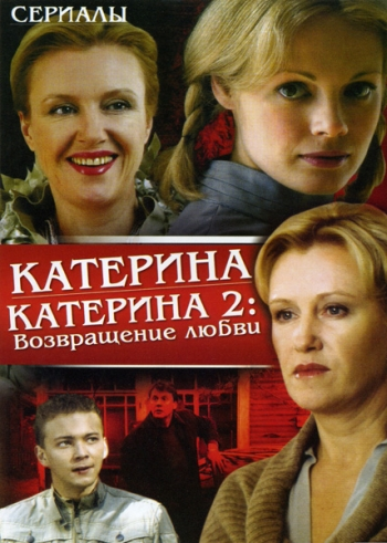 катерина 4 смотреть онлайн: