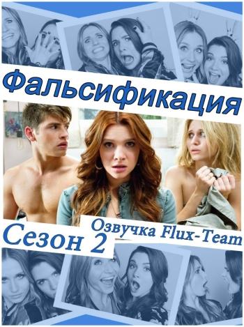 Притворись / Фальсификация 2 Сезон / Faking It (2014) смотреть онлайн сериал